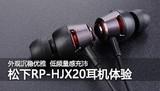 松下RP-HJX20耳機體驗