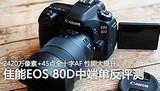 佳能中端單反EOS 80D評測